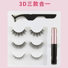 假睫毛 第三代納米磁性假睫毛套裝眼線液膠水自然裸妝舒適軟磁黑科技仿真 寶貝計書