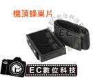 【EC數位】 GODOX 神牛 機頂 蜂巢片 HC-01 閃光燈 通用 Nikon Canon Sony HC01