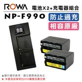 ROWA 樂華 FOR SONY F990 LCD顯示 USB Type-C 雙槽充電器*1+電池*2 相容原廠 雙充