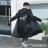 雨衣外套男女士成人學生騎行徒步單人戶外自行車時尚便攜雨披PH4263【3C環球數位館】