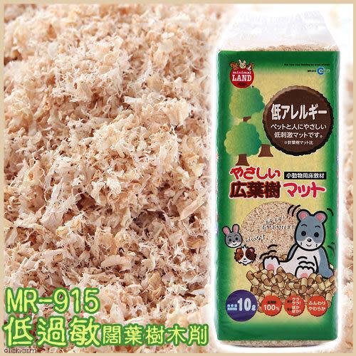 『寵喵樂旗艦店』 日本Marukan《低過敏闊葉樹木屑砂-10L》材質細緻極少粉塵 MR-915