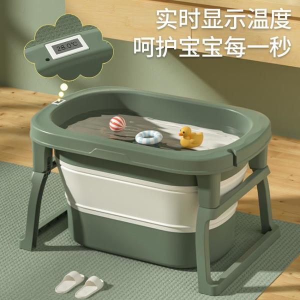 兒童澡盆 嬰兒洗澡盆寶寶浴盆兒童游泳桶可折疊家用坐躺小孩浴桶泡澡桶大號 米家WJ