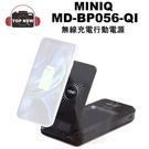 MINIQ 行動電源 MD-BP-056-QI 無線 充電 行動電源 行動寶 10W 台灣製造 公司貨
