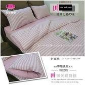 針織棉【薄被套+薄床包】6*6.2尺/御芙專櫃/四件套臻愛系列『條紋粉』
