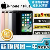 【S級福利品】APPLE iPhone 7 Plus 32GB (A1784) 原廠配件! 附保固安心買!