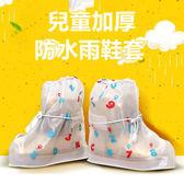 動物數字兒童加厚防水雨鞋套 兒童雨鞋套 可愛印花 防水鞋套