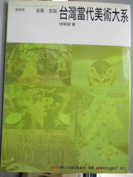 【書寶二手書T6/大學藝術傳播_RIY】台灣當代美術大系議題篇-虛擬.實擬_徐婉楨