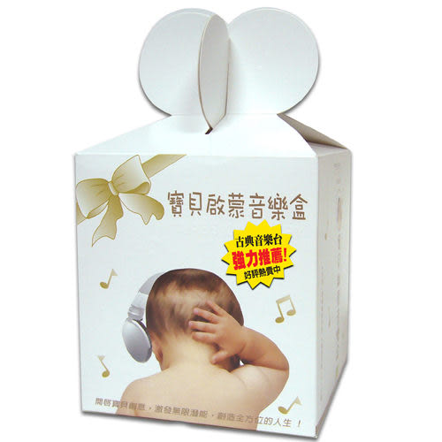 向綠音樂  寶貝的啟蒙音樂盒 CD 9片裝  (音樂影片購)