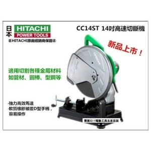 日立 HITACHI CC14ST 超強馬力 高速 切斷機