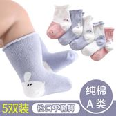 兒童襪子 棉質嬰幼兒新生嬰兒襪子初生兒0春秋季秋冬1可愛3歲6男寶寶12個月 預購商品