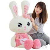 毛絨玩具玩偶公仔陪你睡抱枕可愛女孩公主禮物床上小白兔子布娃娃 QQ25113『MG大尺碼』