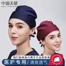 手術帽子女化療帽薄款夏季男口腔牙科外科醫生帽透氣手術室護士帽 小山好物