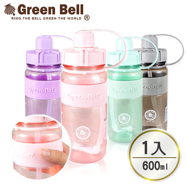 【GREEN BELL綠貝】600ml超止滑彈跳吸管太空水壺V(附背帶) 隨身壺 杯瓶 外出壺 運動水瓶
