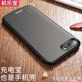 行動電源 iphone7背夾充電寶蘋果6電池7plus專用背夾式8X大容量6s 生活故事居家館