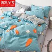 床上四件套網紅ins1.5/1.8米雙人床單被套宿舍單人三件套床上用品 KV4322 【野之旅】