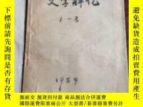 二手書博民逛書店罕見文學評論創刊號Y25589 出版1959
