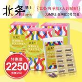 日本嚴選 北条博士 Dr.Hojyo 白淨肌 3入超值組【新高橋藥妝】