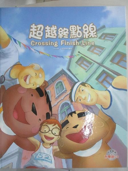 【書寶二手書T1/兒童文學_FHF】超越終點線 = Crossing finish line