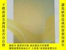 二手書博民逛書店罕見中國社會科學文摘(2017.10)Y454992