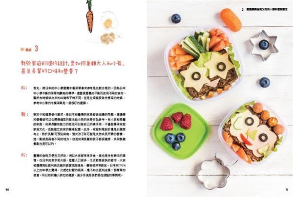 媽媽,今天吃什麼?孩子都愛的美味餐點,不挑食、好營養,冠軍營養師給父母的教養食..
