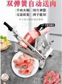 羊肉切片機家用商用肥肉捲切片機凍肉刨肉機手動小型切肉神器商用 卡卡西YYJ