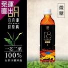 日月潭台茶18號 紅玉紅茶(微糖) 490mlX24瓶/箱【免運直出】