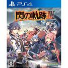 【預購】PS4 英雄傳說 閃之軌跡 III《中文版》預定2018.11.1上市
