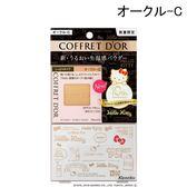 【10周年紀念限定】COFFERT D'OR & 三麗鷗 正品聯名款 光透粉餅9.5G 標準膚色OCC