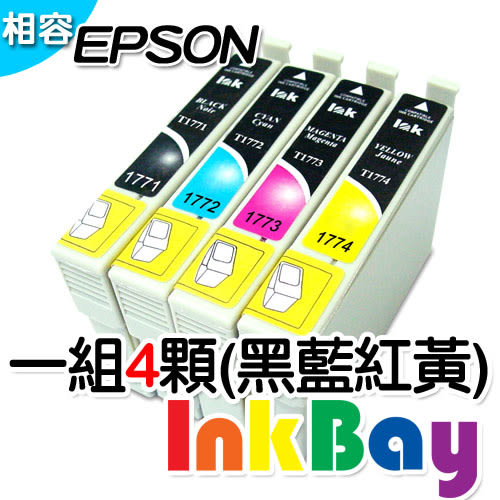 EPSON No.177 /T1771黑/T1772藍/T1773紅/T1774黃 相容墨水匣‧一組四顆 XP-30/XP-102/XP-202/XP-302/XP-402/XP-225/XP-422