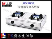 ❤PK廚浴生活館 ❤ 高雄上豪牌瓦斯爐 GS9000 噴射快速爐頭 安全瓦斯爐 高雄 實體店面