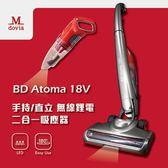 Mdovia BD Atoma18V充電式直立手持二合一高效鋰電吸塵器【愛買】