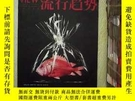 二手書博民逛書店VIEW國際紡織品流行趨勢罕見2011 4 總第136期 .Y203004