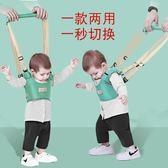 寶寶學步帶嬰幼兒學走路防摔防勒安全嬰兒童神器透氣四通用吾本良品