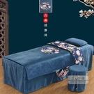 美容床 床罩 歐式高檔 美容床罩四件套棉麻美容院按摩洗頭床罩可定做-三山一舍JY