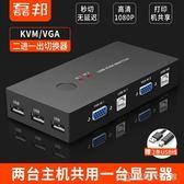 kvm切換器2口二進一出 3口usb列印機共用器 vga2進1出一拖二 創時代3C館