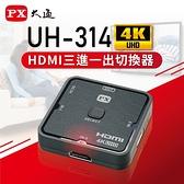 PX大通HDMI三進一出切換器2.0版 UH-314