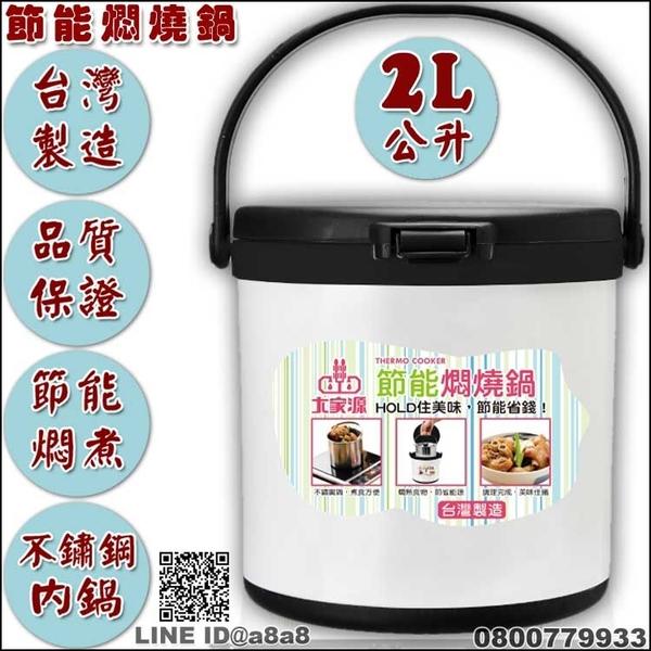 多功能304不鏽鋼節能悶燒鍋2L(9122)【3期0利率】【本島免運】
