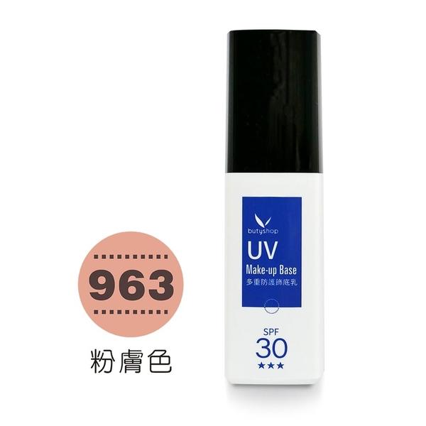 多重防護飾底乳-粉膚色 (33ml)-butyshop沛莉