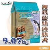 ADD無穀藍鮭魚幼犬寵食9.07k g【寶羅寵品】