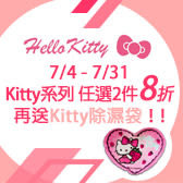 Hello Kitty系列❤任選2件8折