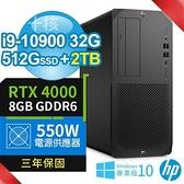【南紡購物中心】期間限定!HP Z1 Q470 繪圖工作站 十代i9-10900/32G/512G PCIe+2TB/RTX4000/Win10
