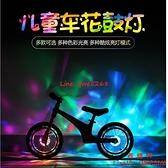 兒童車燈平衡車花鼓燈閃光燈夜騎燈車輪燈自行車夜行風火輪燈【西語99】