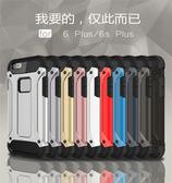 iPhone 6 6s Plus 金剛鐵甲二合一防摔保護套 全包軟邊外殼 手機殼 四角緩衝防摔殼保護殼 i6 i6s i6sp