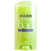 加拿大 ban盼 沐浴清香體香膏(2.6oz/73g)*6