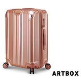 【ARTBOX】嵐悅林間 30吋平面V槽抗壓霧面可加大行李箱 (玫瑰金)