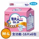 包大人 全功能新薄型紙尿褲M-XL (6...