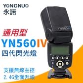 攝彩@永諾 YN560IV 四代閃光燈 支援無線主控 無線同步 2.4G全面升級 佳能 尼康 索尼