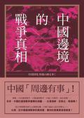 (二手書)中國邊境的戰爭真相