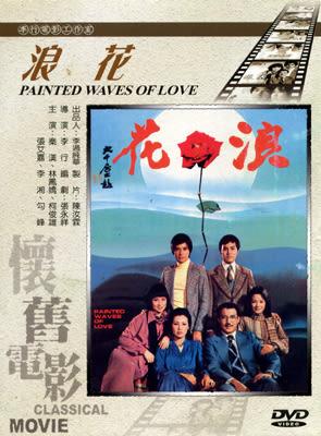 浪花DVD 秦漢/林鳳嬌