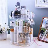 雙12購物節 化妝品收納盒梳妝台置物架可愛桌面口紅護膚品透明旋轉亞克力整理